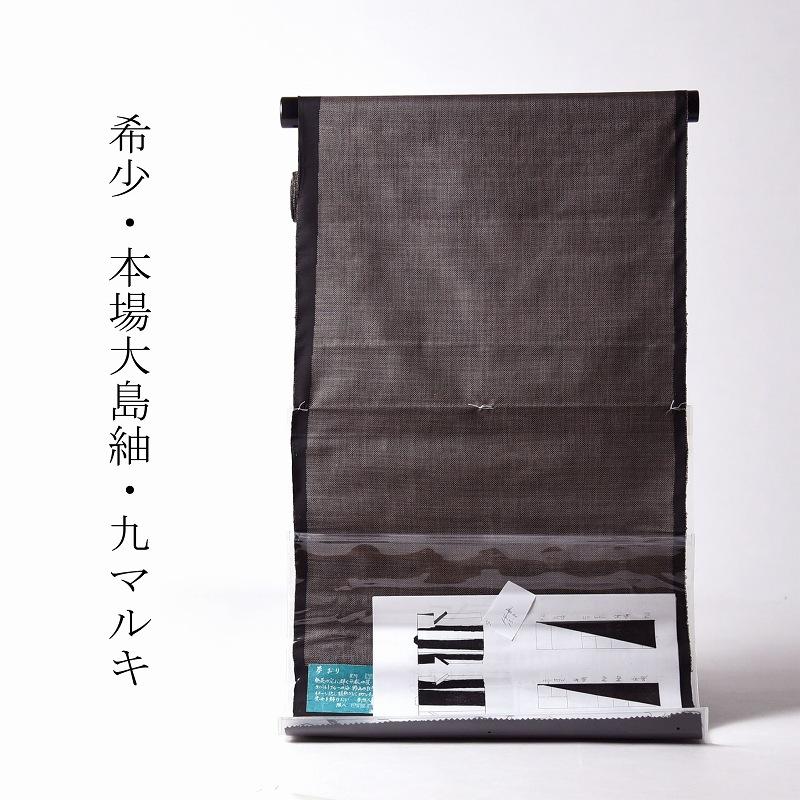 あす楽対応 本場奄美大島古代染色純泥染9マルキ高級紬 無地絵羽