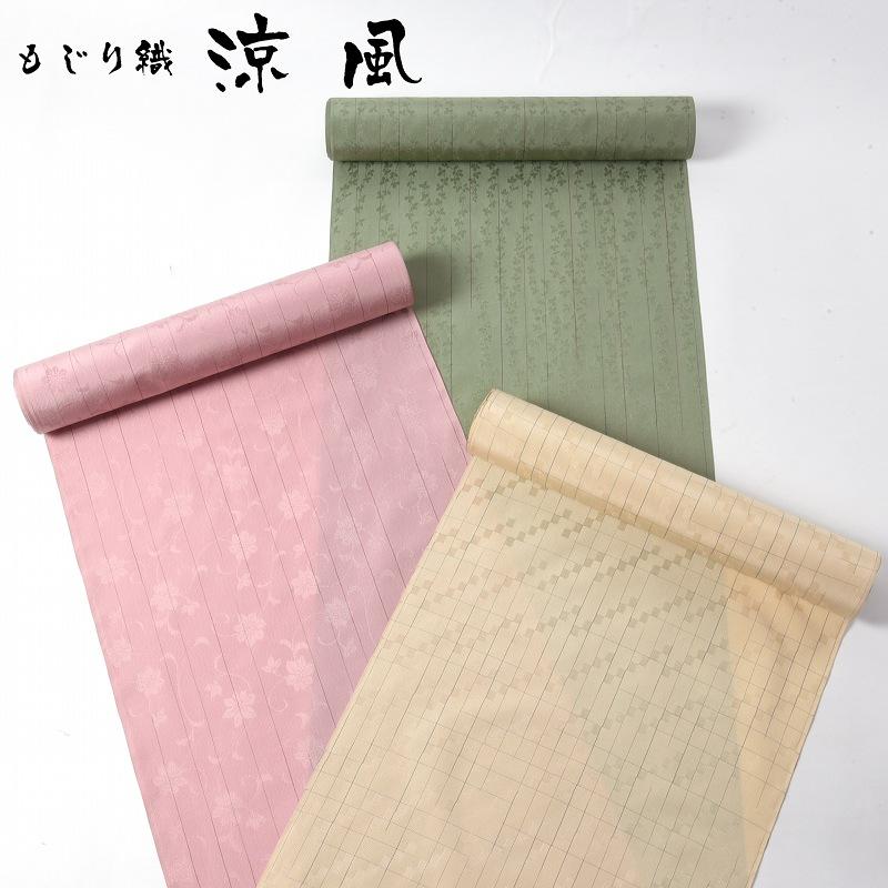 米沢市 白根沢 もじり織 涼風 紋織物 部分透かし織 紬・御召 薄クリーム色・桃色・鶯色 反物販売 お仕立て承ります 5月~9月におすすめ 送料無料