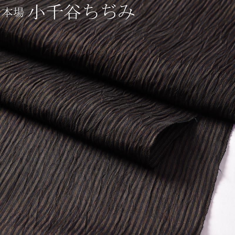 小千谷ちぢみ 反物販売 夏物 麻の着物 本場小千谷縮 杉山織物 黒色、薄茶色 縞 キングサイズ お仕立て対応 あす楽対応 盛夏のキモノ 着尺/反物 送料無料