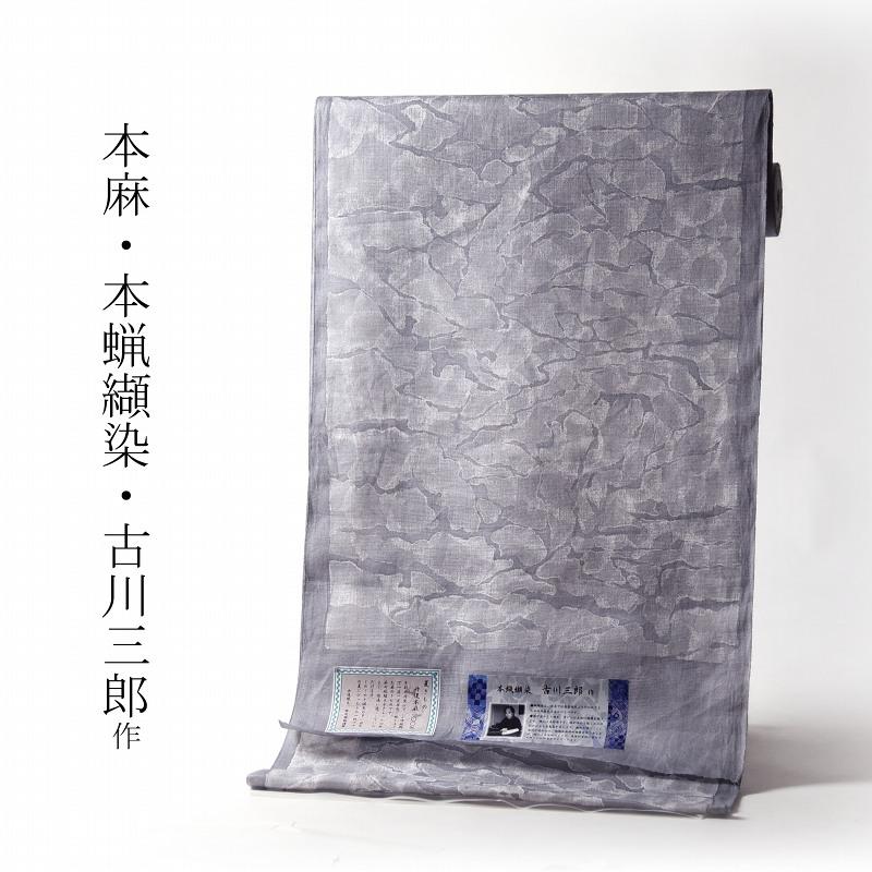 夏物 本麻きもの 本蝋纈染 古川三郎作 灰色 反物販売 お仕立て対応 盛夏のキモノ 着尺/反物 広幅 送料無料 あす楽対応