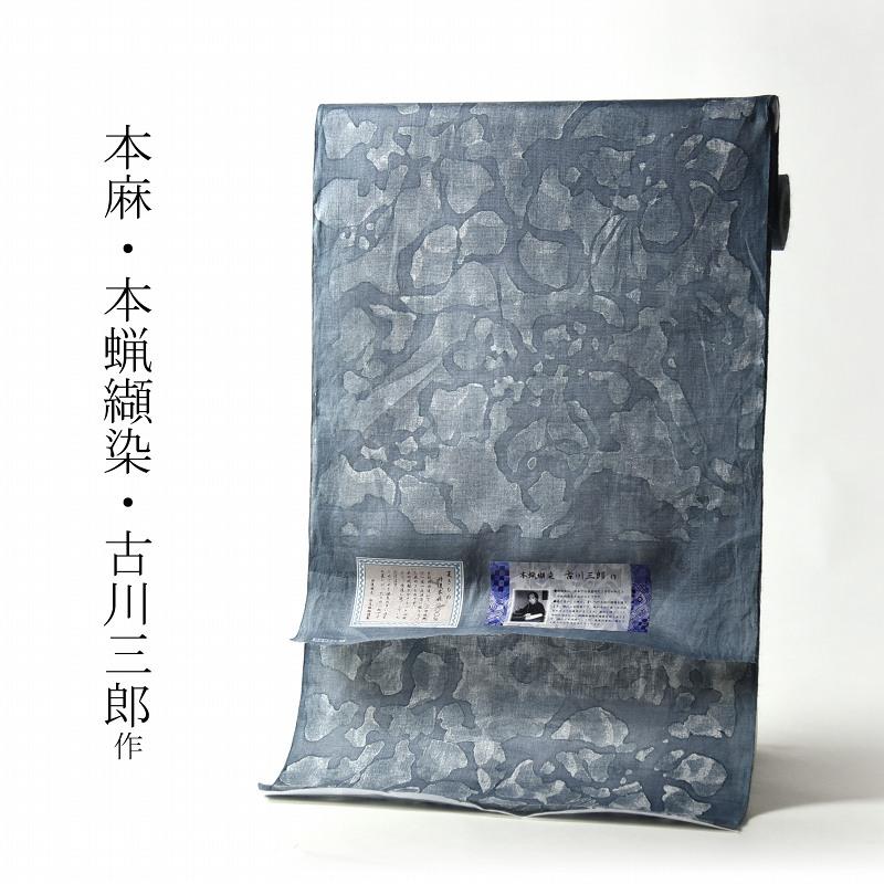 夏物 本麻きもの 本蝋纈染 古川三郎作 青緑みの灰色 反物販売 お仕立て対応 盛夏のキモノ 着尺/反物 広幅 送料無料 あす楽対応