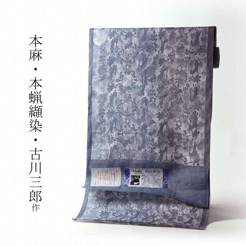 夏物 本麻きもの 本蝋纈染 古川三郎作 青緑みの灰色と灰色 反物販売 お仕立て対応 盛夏のキモノ 着尺/反物 広幅 送料無料 あす楽対応