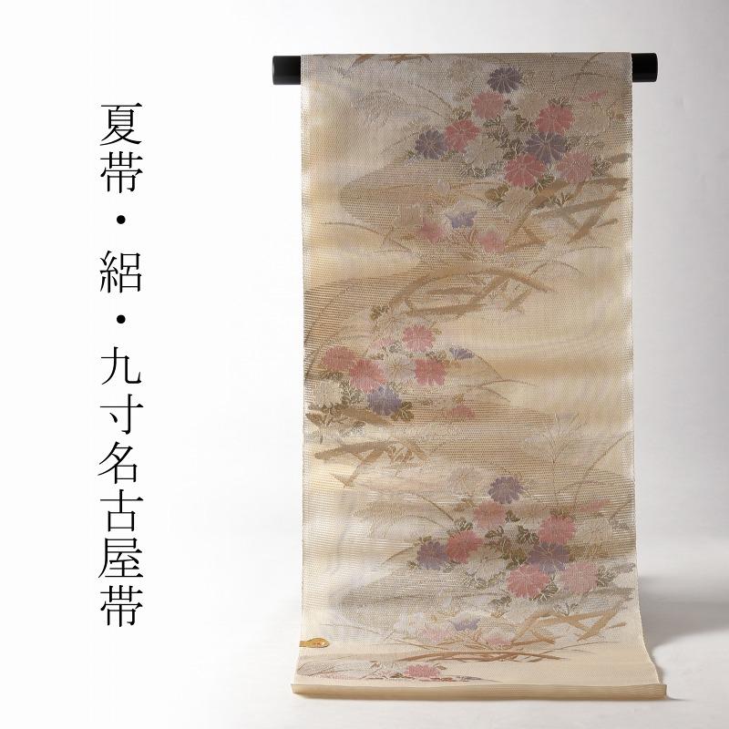 夏帯 お仕立て付き 正絹 絽 西陣まいづる 織り帯 九寸名古屋帯(六通柄)生成り色 流水に菊、桔梗、ススキ セミフォーマル着用 送料無料