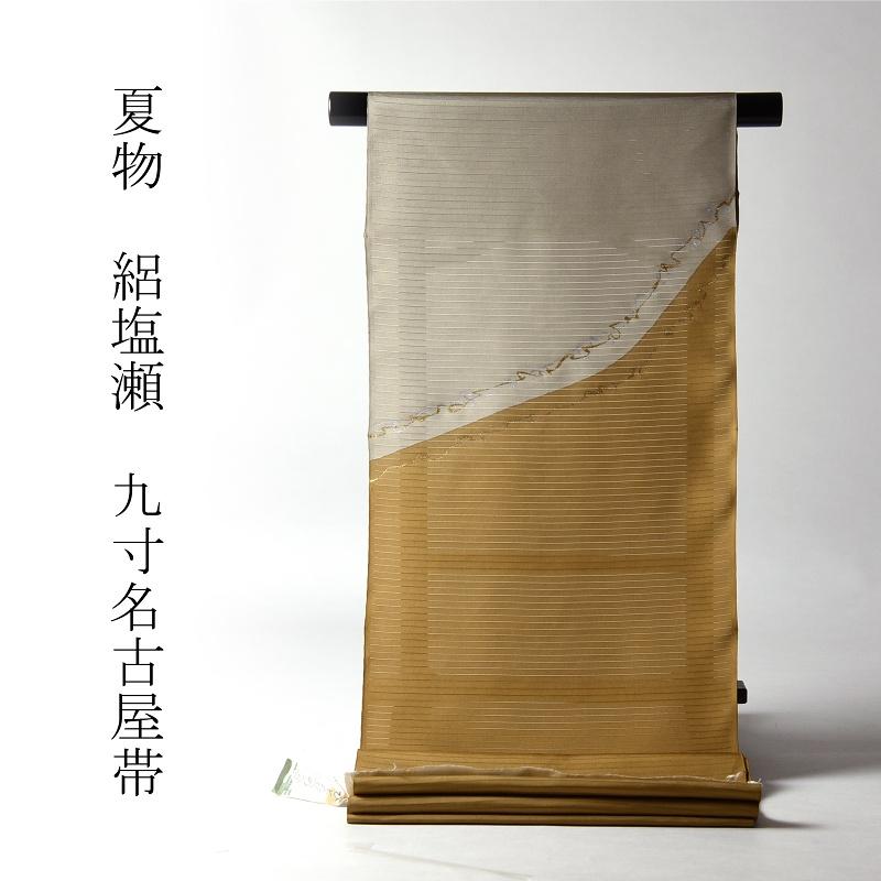 夏帯 お仕立て付き 正絹 塩瀬の絽 千切屋 手描き染め帯 九寸名古屋帯(お太鼓柄)黄土色、砂色 抽象的模様 カジュアル着用 送料無料