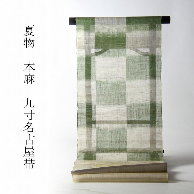 夏帯 お仕立て付き 麻絣帯 九寸名古屋帯 全通柄 織り柄 生成りに緑色 本麻100% 夏物 カジュアル用 送料無料