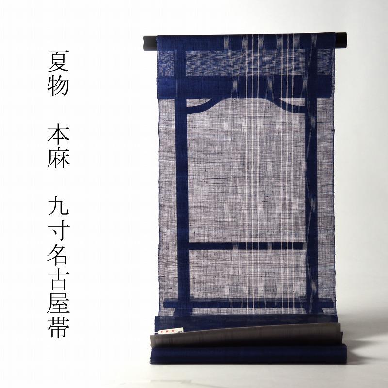 夏帯 お仕立て付き 麻絣帯 九寸名古屋帯 全通柄 織り柄 紺色 本麻100% 夏物 カジュアル用 送料無料