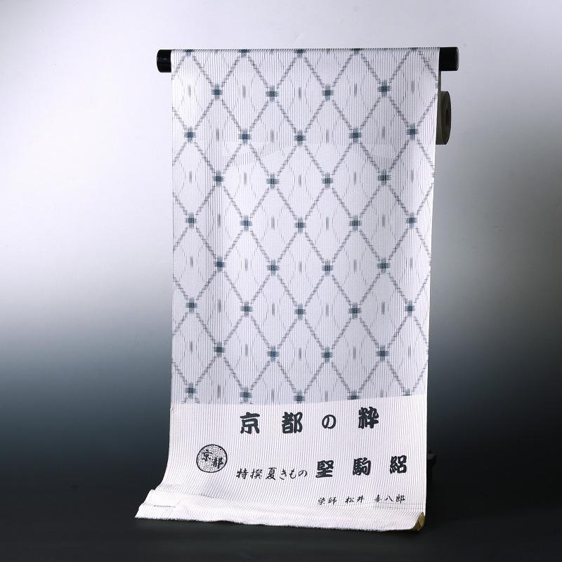 夏物 絽小紋 手縫いお仕立て付き 染小紋 松井喜八郎作 菱格子の絣 明灰色 縦絽(竪絽)裄丈約68.5cmまで 送料無料