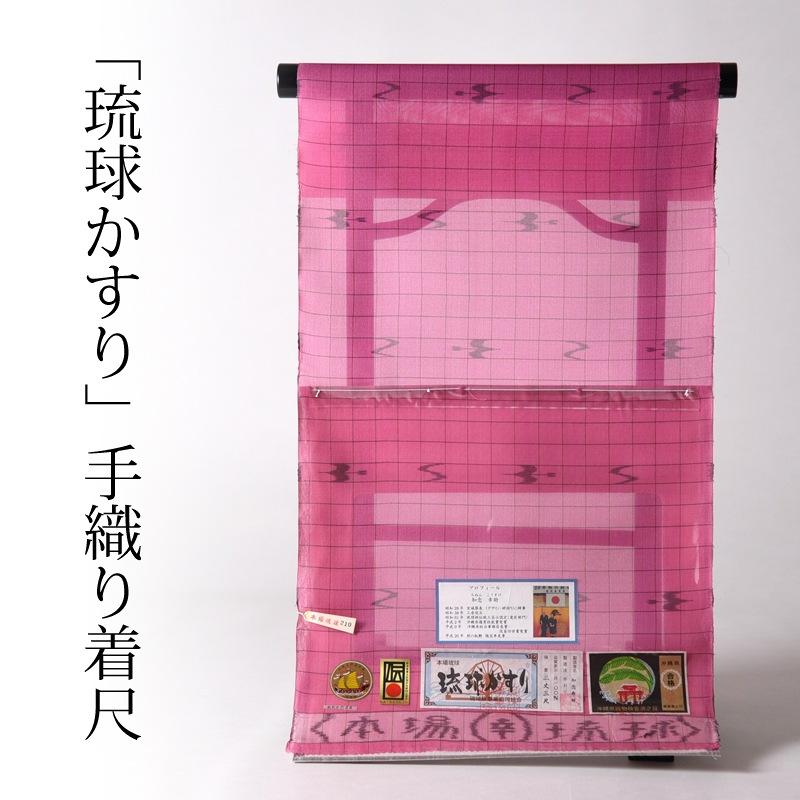 あす楽対応 夏もの 夏は爽やかに 本場琉球「琉球かすり」手織り着尺 バラ色