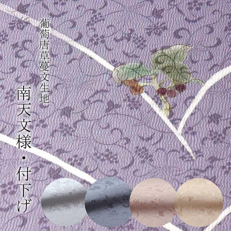 付下げ 手縫いお仕立て付き 南天文様 葡萄唐草蔦文 手描き 5色 裄70.5cmまで 正絹 カジュアル~セミフォーマル用