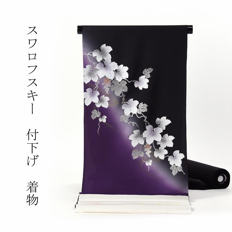 付下げ 手縫いお仕立て付き スワロフスキー 銀彩 ラメ使用 葡萄文様 ぼかし染め 黒色紫色 裄70.5cmまで 正絹 準礼装用/セミフォーマル用