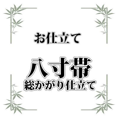 ○八寸名古屋帯○総かがり○お仕立て(手かがり)