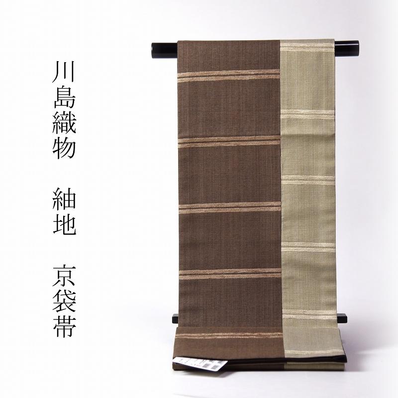 あす楽対応【送料無料】 西陣名門「川島織物」お仕立て上がり京袋帯 横段献上 カジュアル用 在庫限り