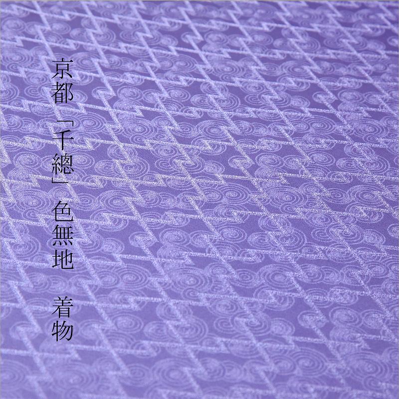 色無地 お仕立て付き 創業450年の老舗「千總」謹製 松皮菱に渦 紋意匠 青紫色 裄69.5cmまで 送料無料【着尺/反物/着物/和服/礼装】