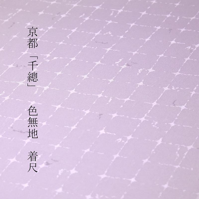 色無地 お仕立て付き 創業450年の老舗「千總」謹製 市松/格子 紋意匠 淡い紫色 裄69cmまで あす楽対応 送料無料【着尺/反物/着物/和服/礼装】