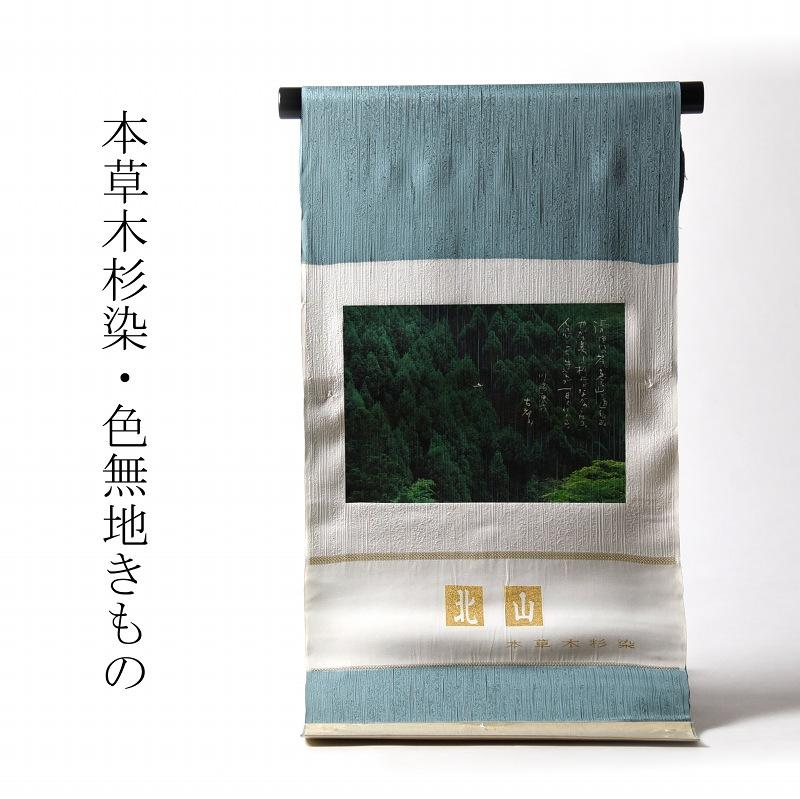 色無地 お仕立て付き 北山 本草木杉染 八掛け付き 青緑色 裄68.5cmまで 送料無料【着尺/反物/着物/和服/礼装】