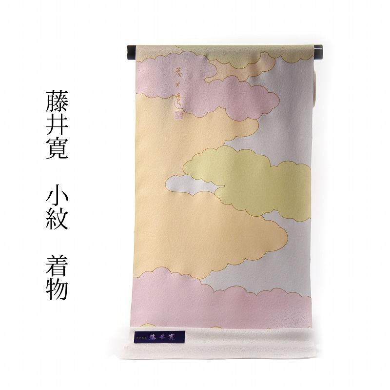 小紋 着物 手縫いお仕立て付き 皇室献上作家 藤井寛 雲 唐草地紋 反物 送料無料