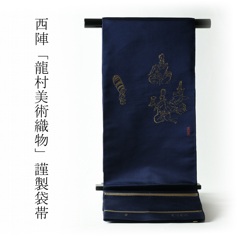 【送料無料】【お仕立て付き!】 西陣名門「龍村美術織物」謹製 たつむら 高級本袋帯(お太鼓柄) 宴(うたげ) 濃藍色