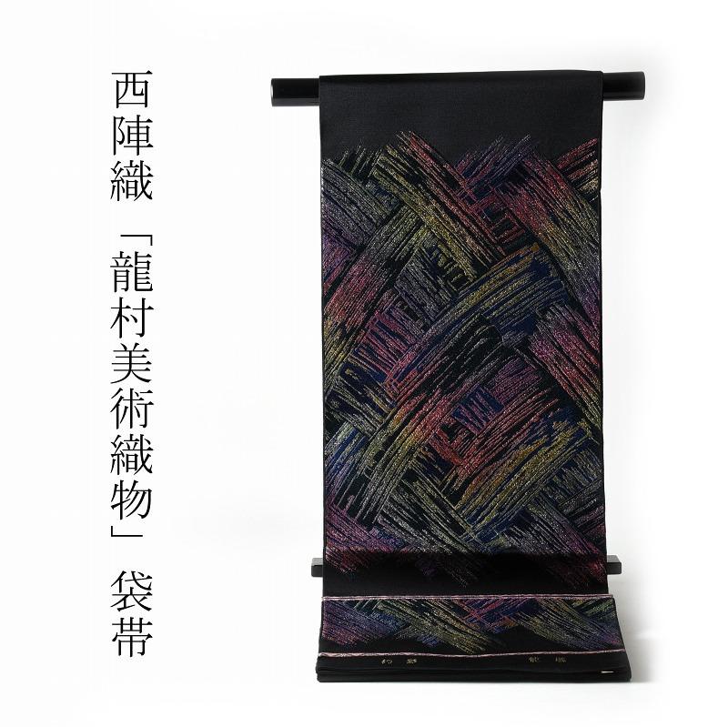 袋帯 お仕立て付き 西陣名門「龍村美術織物」謹製 たつむら 袋帯(お太鼓柄)幻影 黒色 お洒落~準礼装 送料無料