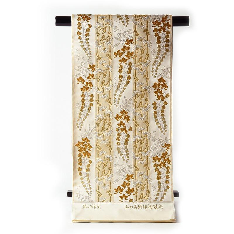 袋帯 送料無料 お仕立て付き 正絹 山口美術織物謹製 藤に欧花文 淡いクリーム地 着物/和服/準礼装用/セミフォーマル用 子供のイベントの付き添いにどうぞ