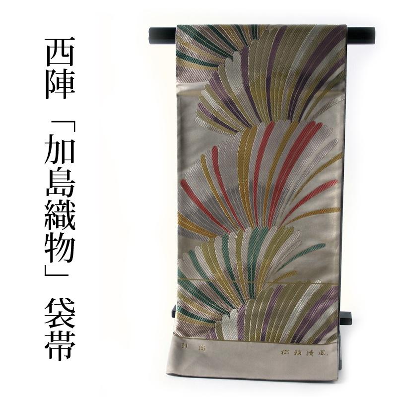 袋帯 お仕立て付き♪ 西陣「加島織物」謹製 引箔 松籟清風 振袖~訪問着に【送料無料】