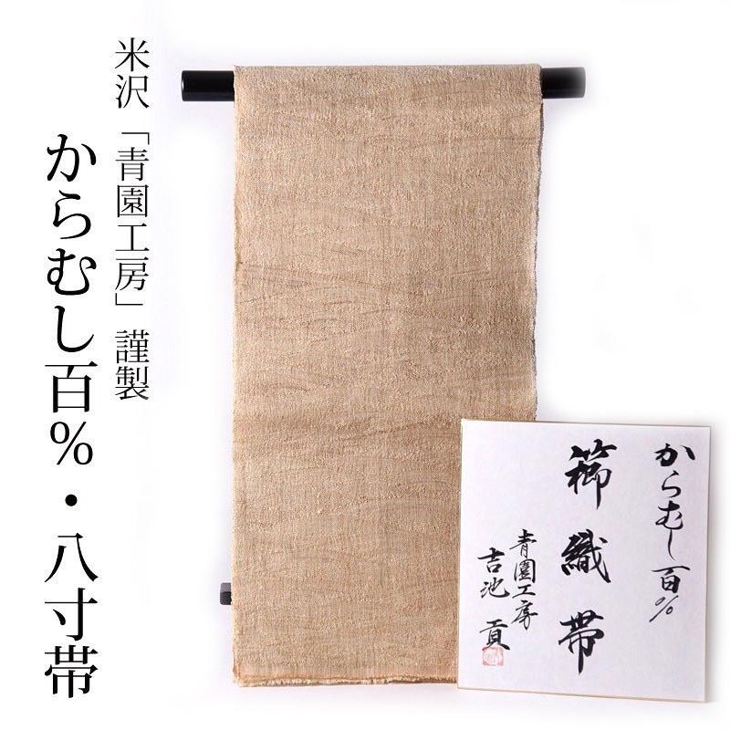 夏帯 お仕立て付き 米沢市青園工房謹製 櫛織帯 八寸名古屋帯(全通柄)ベージュ系色 からむし百% 希少 珍品 送料無料