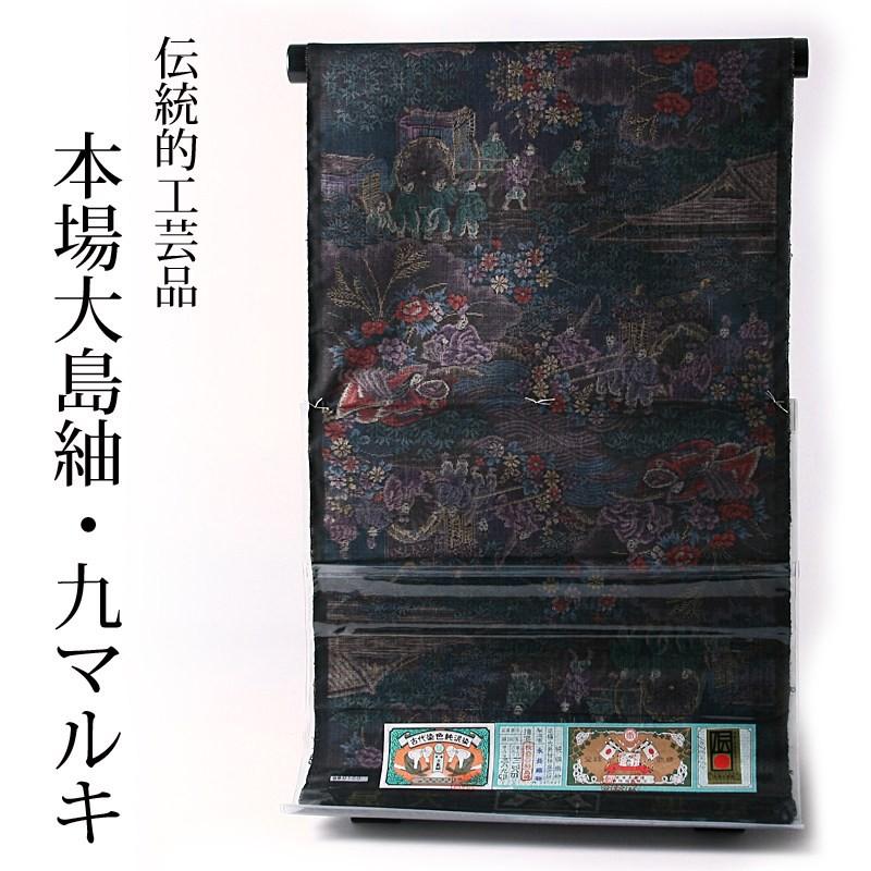 あす楽対応 伝統的工芸品 本場大島古代染色純泥染紬 9マルキ 御幸絵巻