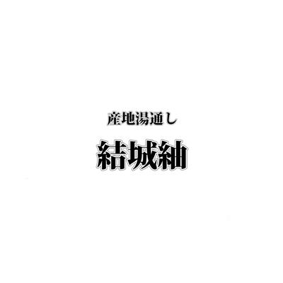 ○紬○結城産地湯通し加工(結城紬)