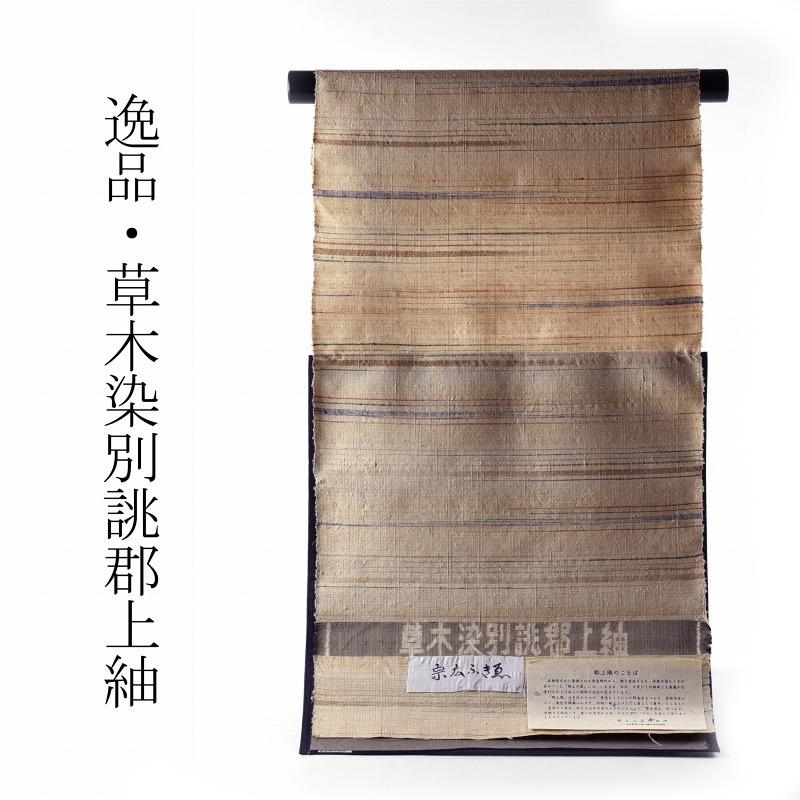 フルオーダー国内和裁士手縫いお仕立て付き 正絹 郡上紬 草木染 薄クリーム系色 身長163cmまで、裄67cmまで 稀少