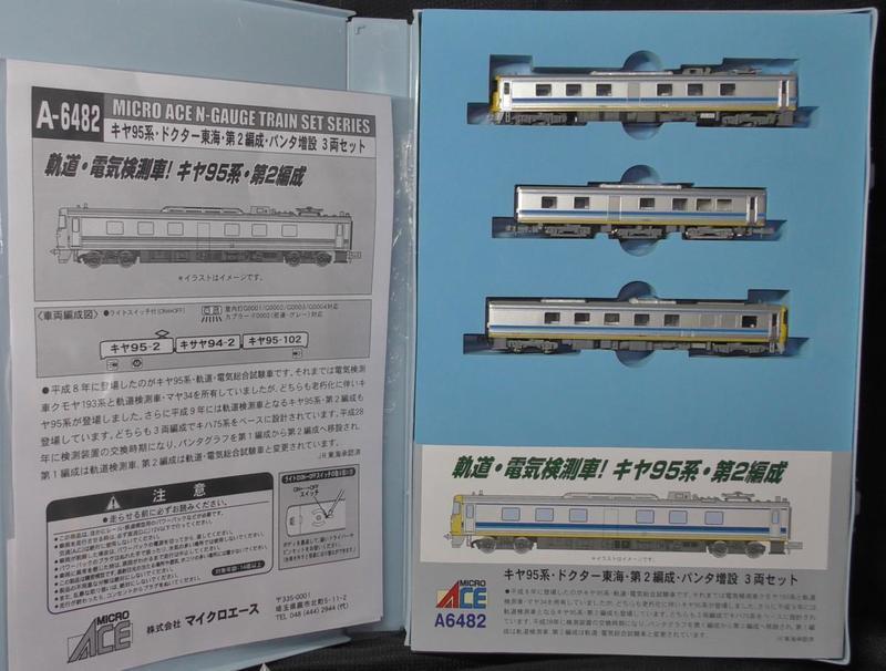 鉄道模型 Nゲージ MICROACE(マイクロエース)【A6482】キヤ95系・ドクター東海・第2編成・パンタ増設 3両セット