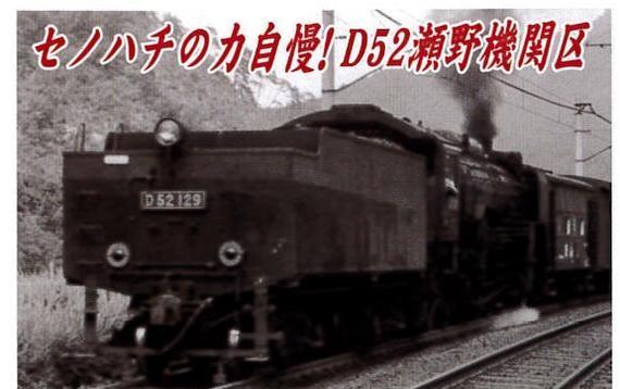 マイクロエース 【A6406】D52-129・山陽本線