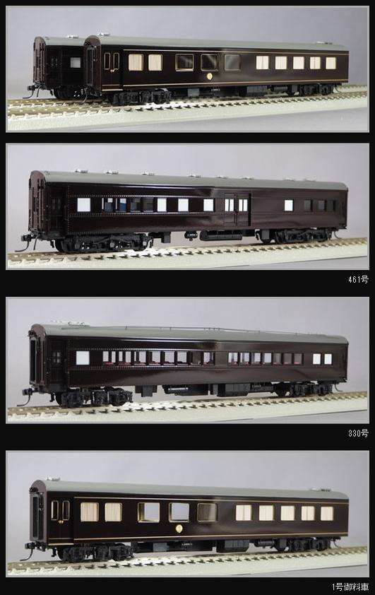 鉄道模型 HOゲージ エンドウ【PS031】御料車新1号編成5輌セット(補助動力付き)