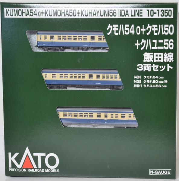 鉄道模型 Nゲージ KATO(カトー)【10-1350】クモハ540+クモハ50+クハユニ56 飯田線 3両セット