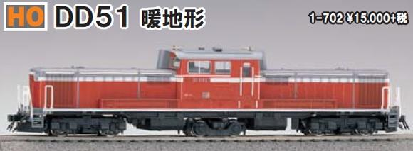 鉄道模型 HOゲージ KATO(カトー)【1-702】DD51 暖地形 HOゲージ