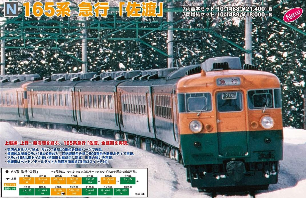 Nゲージ (カトー) 165系急行 7両増結セット KATO 「佐渡」 【10-1489】 鉄道模型 「9月発売予定予約商品」