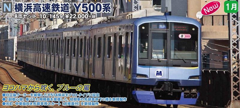 鉄道模型 Nゲージ KATO(カトー)【10-1459】横浜高速鉄道Y500系 8両セット