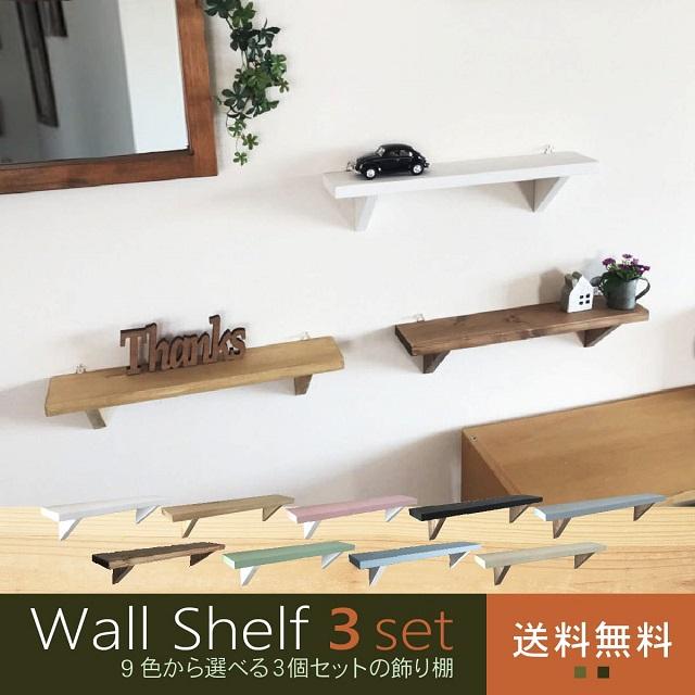 ウォールシェルフ壁掛け棚9色から選べる3個セット(ナチュラル雑貨飾り棚福袋賃貸壁おしゃれウォールラック)壁面収納