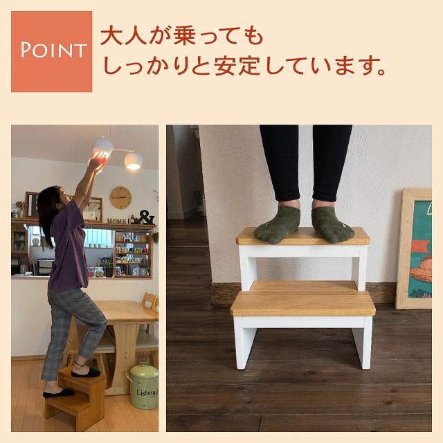 大人気!!木製2段踏み台/ステップ/木製踏み台/ナチュラル雑貨/飾り棚/プランター台