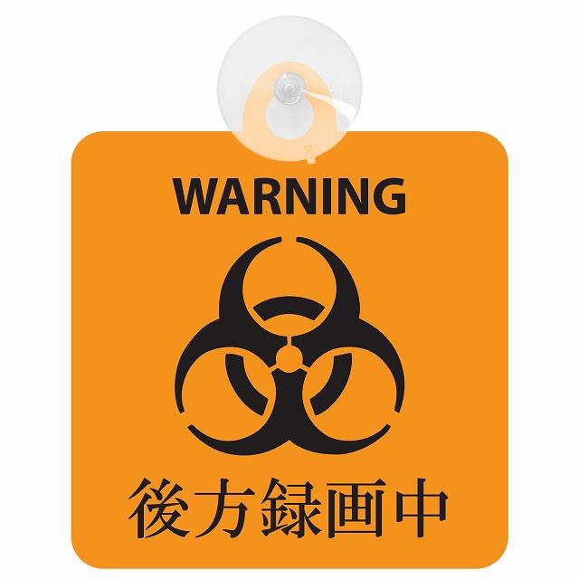 セーフティサイン 安売り 吸盤タイプ 煽り運転対策 WARNING 人気海外一番 後方録画中 バイオハザード風 あおり運転 対策 車内用 オレンジ