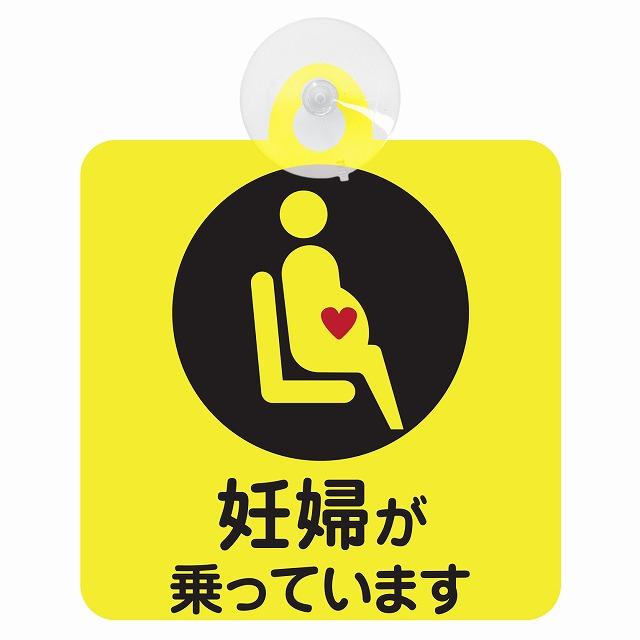 セーフティサイン 吸盤タイプ 国内即発送 煽り運転対策 妊婦が乗っています 車内用 激安卸販売新品 イエロー マタニティ 安全運転