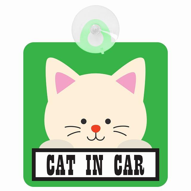 セーフティサイン 吸盤タイプ 煽り運転対策 CAT IN CAR 猫 新作送料無料 車内用 グリーン 安全運転 国内正規総代理店アイテム 乗車
