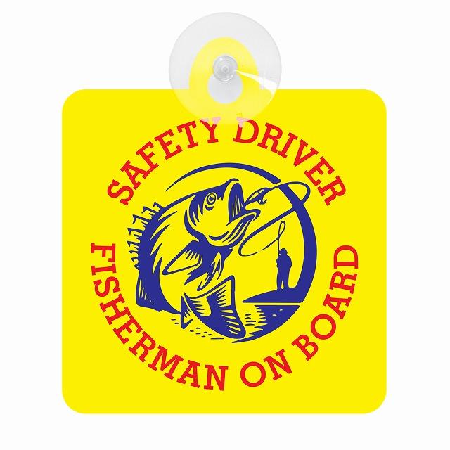 セーフティサイン スピード対応 全国送料無料 吸盤タイプ 煽り運転対策 FISHERMAN SALENEW大人気 ON イエロー BOARD 釣られる魚 安全運転 車内用