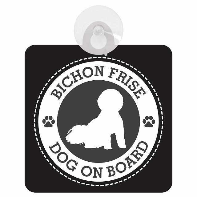 セーフティサイン 吸盤タイプ 煽り運転対策 新作入荷!! DOG ON BOARD 送料無料 ブラック Bichon 車内用 Frise ビションフリーゼ 安全運転