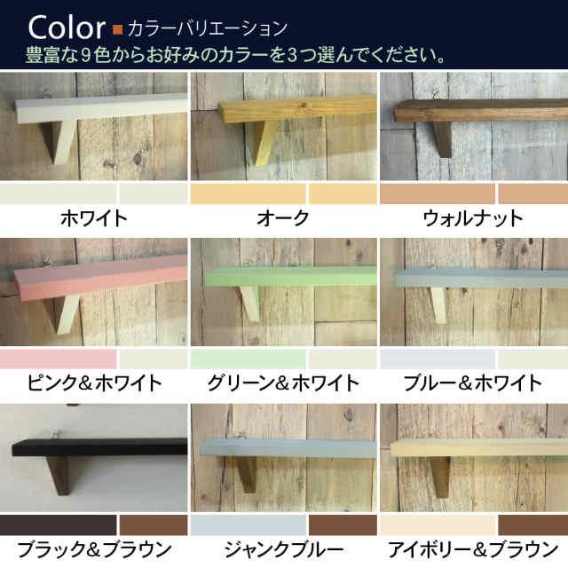 【送料無料】9色から選べる3個セット/ウォールシェルフ(ナチュラル雑貨飾り棚ウォールシェルフ福袋ナチュラル雑貨)壁面収納