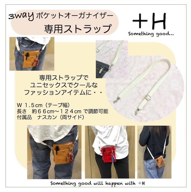 H プラスエイチ オリジナル ポケットオーガナイザー専用ストラップ 本物 オーガナイザー ナース 並行輸入品