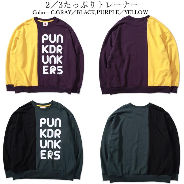 PUNK DRUNKERS パンクドランカーズ 2/3たっぷりトレーナー