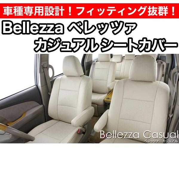 車種専用設計シートカバー ベレッツァ カジュアルシートカバー シエンタ NCP81 277 迅速な対応で商品をお届け致します 登場大人気アイテム Bellezza casual 85