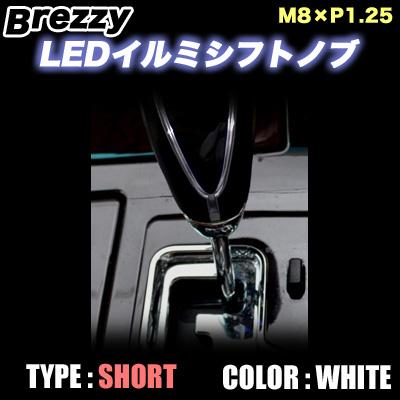 Breezy LED イルミ シフトノブ ホワイト(白) ショートタイプ(90mm) M8×P1.25 / WHITE SHORT