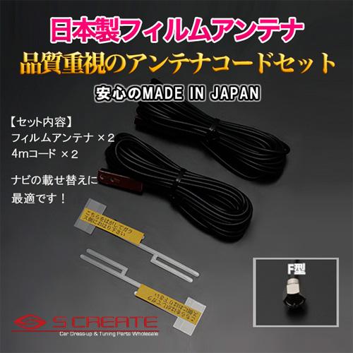 (F型) 高品質日本製 地上デジタル フィルムアンテナ[TYPE3] + 4mコード 高感度ブースター内蔵 4本セット / 地デジ デジタル 張り替え 補修