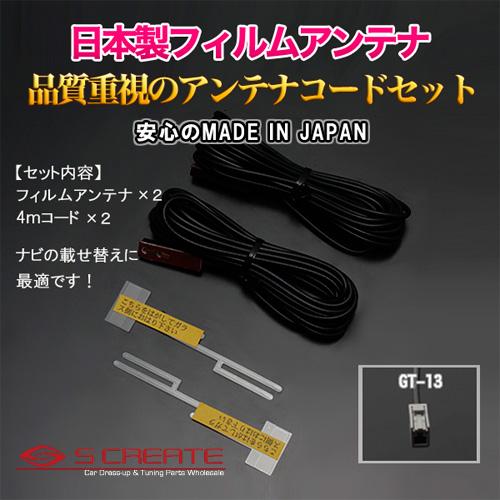 日本製の高品質フィルムアンテナ!安心です! (GT13) 高品質日本製 地上デジタル フィルムアンテナ[TYPE3] + 4mコード Panasonic(CN-HDS965TD) 高感度ブースター内蔵 4本セット / 地デジ デジタル 張り替え 補修