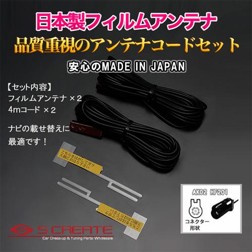 (HF-201[パイオニア]) 高品質日本製 地上デジタル フィルムアンテナ[TYPE3] + 4mコード Pioneer(AVIC-ZH07) 高感度ブースター内蔵 4本セット / 地デジ デジタル 張り替え 補修